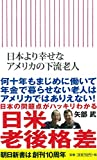 日本より幸せな アメリカの下流老人 (朝日新書)