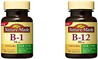 【セット買い】大塚製薬 ネイチャーメイド ビタミンB-1 80粒 & ネイチャーメイド B-12 80粒