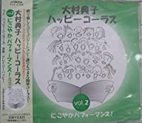 大村典子のハッピーコーラス(2)