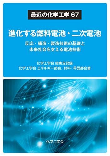 進化する燃料電池・二次電池 ―反応・構造・製造技術の基礎と未来社会を支える電池技術― (最近の化学工学67)の詳細を見る