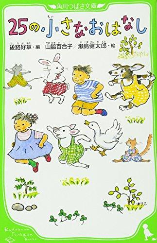 25の小さなおはなし (角川つばさ文庫)