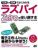 写真や図解でよくわかる ラズパイZeroを使い倒す本 Raspberry Pi Zero/Zero W対応