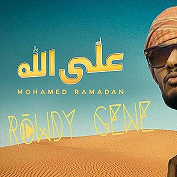 على الله Alla Allah (Remix)