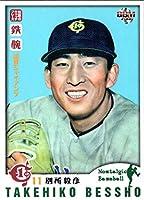BBM2006 ノスタルジックベースボール レギュラーカード No.78 別所毅彦