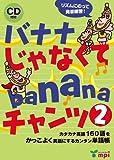 バナナじゃなくてbananaチャンツ(2)