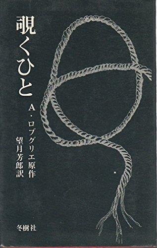 覗くひと (1966年)