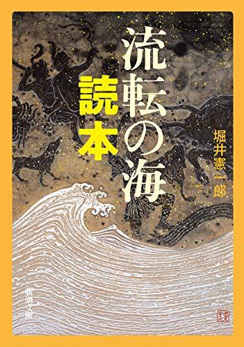流転の海 読本 (新潮文庫)