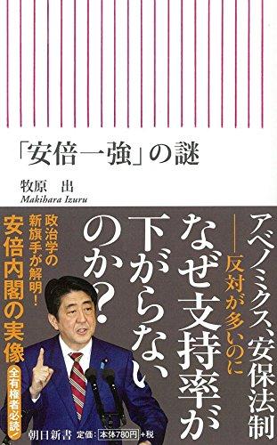 「安倍一強」の謎 (朝日新書)