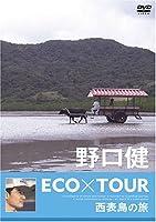 野口健 ECO×TOUR 西表島の旅 [DVD]