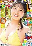 漫画アクション No.9 2020年5/5号 [雑誌]