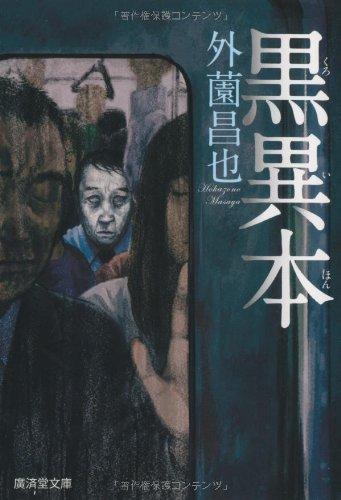 黒異本 (廣済堂モノノケ文庫)