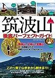 筑波山をハイキングすするならこの1冊!