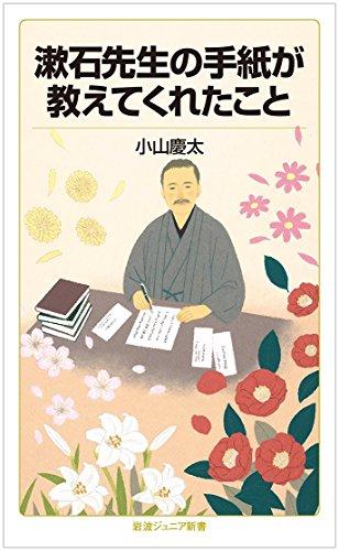 漱石先生の手紙が教えてくれたこと (岩波ジュニア新書)