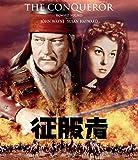 征服者[Blu-ray/ブルーレイ]