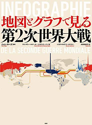 地図とグラフで見る第2次世界大戦 / ヴァンサン・ベルナール,ニコラ・オーバン