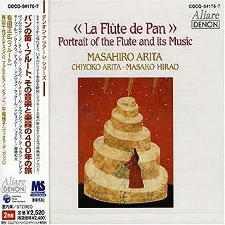 パンの笛~フルート、その音楽と楽器の400年の旅