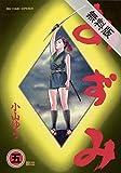 あずみ(5)【期間限定 無料お試し版】 (ビッグコミックス)