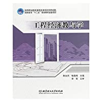 Engineering Economy Teaching and Learning(Chinese Edition)