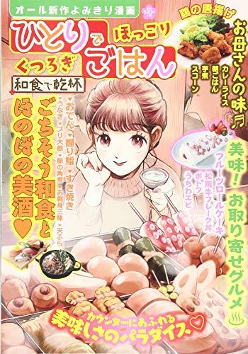 ひとりでほっこり くつろぎごはん 和食で乾杯 (GW COMICS 91)