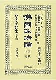 日本立法資料全集 別巻 652 佛國政法論 第1帙 上卷