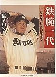 鉄腕一代—超人投手の豪快野球人生! (野球殿堂シリーズ) - 稲尾 和久