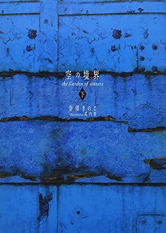 空の境界 the Garden of sinners 20周年記念版 通常版(下)