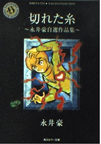切れた糸―永井豪自選作品集 (角川ホラー文庫)の詳細を見る