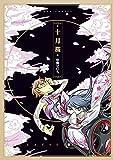 十月桜 (RYU COMICS)