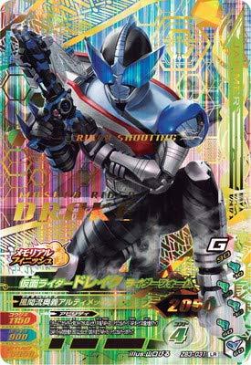 ガンバライジング ZB3-031 仮面ライダードレイク ライダーフォーム LR