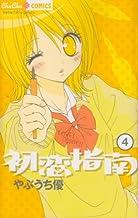 初恋指南 4 (ちゅちゅコミックス)