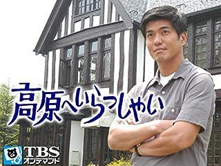 高原へいらっしゃい(佐藤浩市主演)【TBSオンデマンド】