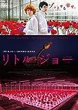 リトル・ジョー [DVD] image