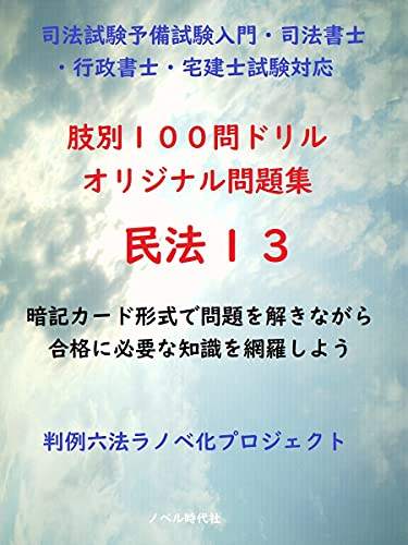 civil law 100problem drill 13 learn card of civil law (Japanese Edition)
