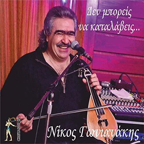Nikos Gonianakis