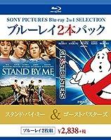 スタンド・バイ・ミー/ゴーストバスターズ [Blu-ray]