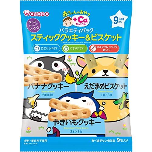 和光堂 バラエティパック クッキー&ビスケット 9包 (9ヶ月頃から)【3個セット】
