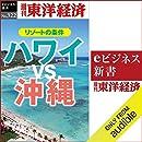 ハワイVS.沖縄 リゾートの条件 週刊東洋経済eビジネス新書No.322