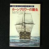 ホーンブロワーの誕生 (1978年) (ハヤカワ文庫―NV)