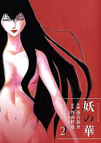 妖の華 2巻 (ヤングキングコミックス)