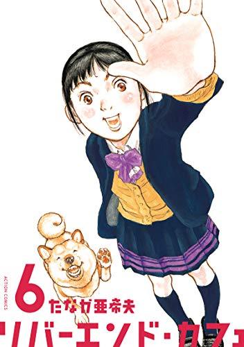 リバーエンド・カフェ(6) (アクションコミックス)の詳細を見る