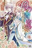 偽りの青薔薇―男装令嬢の華麗なる遊戯― (アイリスNEO)