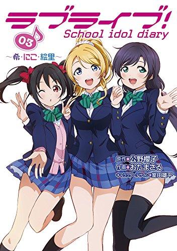 ラブライブ! School idol diary 03 ~希・にこ・絵里~ (電撃コミックスNEXT)