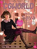 CGWORLD (シージーワールド) 2017年 01月号 vol.221 (特集:『Saya』ver.2016、映画『海賊とよばれた男』)