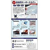 メディアカバーマーケット 東芝 dynabook TB85/NG PTB85NG-HUA-K [15.6インチ(1920x1080)]機種用 【シリコンキーボードカバー フリーカットタイプ】