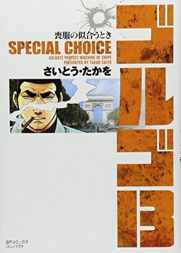 ゴルゴ13 SPECIAL CHOICE vol.3 喪服の似合うとき (SPコミックス コンパクト) - さいとう たかを