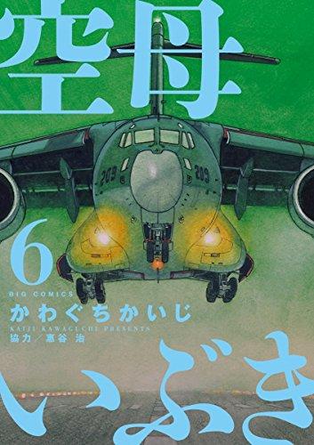 空母いぶき (6) (ビッグコミックス)