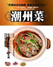 潮州菜(影印版) (Chinese Edition)