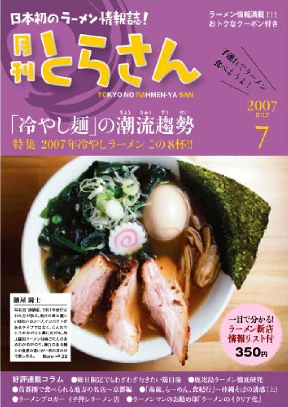 裸負荷出撃者日本初のラーメン情報誌 月刊とらさん 2007年 7月号