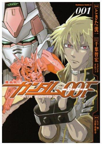 機動戦士ガンダム00F 001 (角川コミックス・エース 97-13)