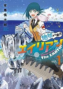 地球から来たエイリアン(1) (ヤングマガジンコミックス)